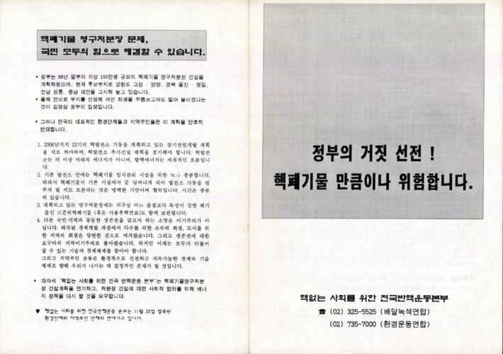 정부의 거짓 선전. 핵폐기물 만큼이나 위험합니다