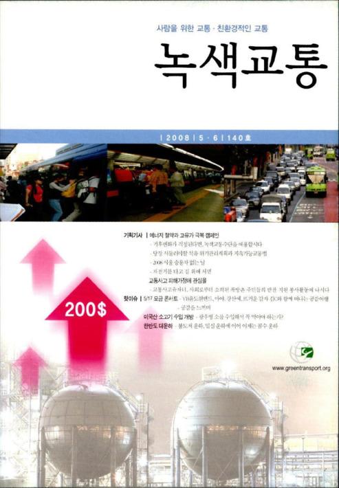 녹색교통 140호