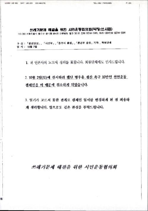 [병우유 생산 촉구 10만인 선언운동 캠페인 취소 안내 보도자료]