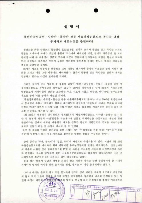 북한산 관통도로 관련 서울고속도로의 여론조작 중단 및 대안노선을 요구하는 경기도내 시민사회단체 일동의 성명서