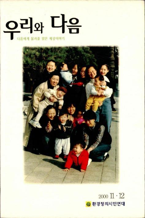 우리와 다음 2000년 11.12월 통권 제6호