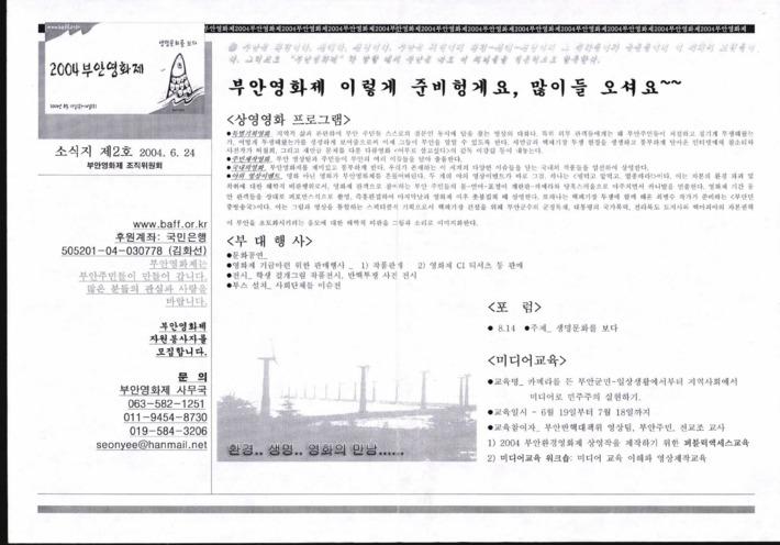 2004부안영화제 2004년 6월 소식지 제2호