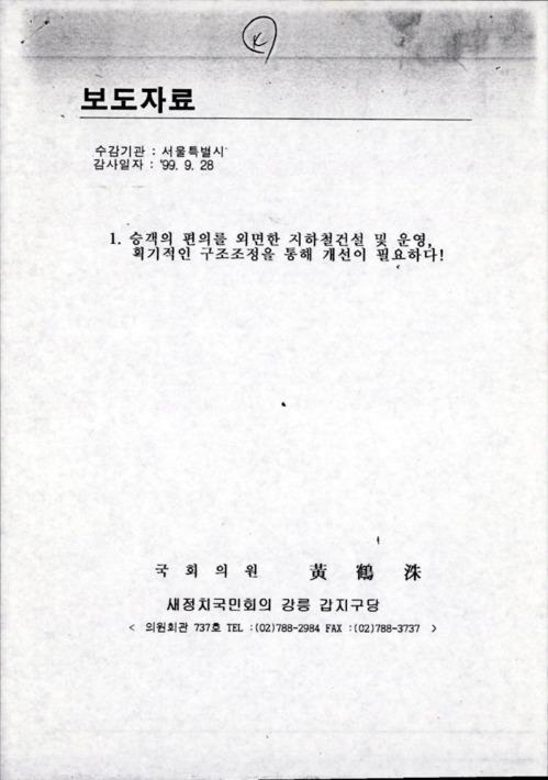 [서울시 국정감사의 보도자료]