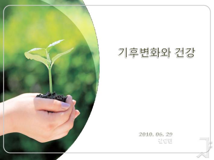 [조사팀 준비모임 발표자료] 기후변화와 건강