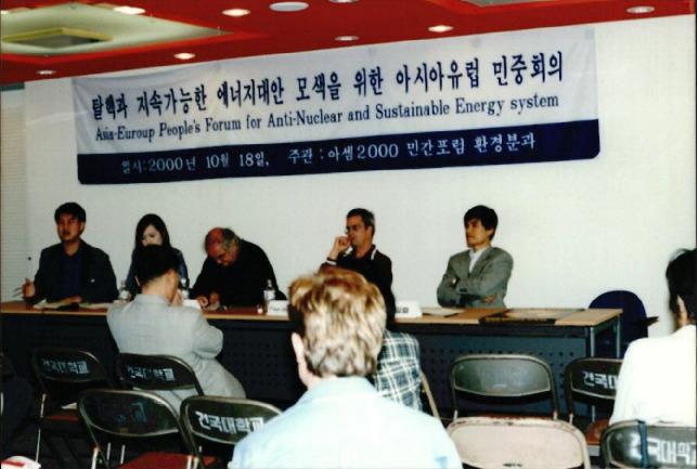 아셈회의 반대 서울시민 행동의 날 2000.10 18