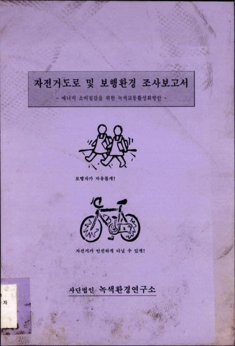 자전거도로 및 보행환경 조사보고서