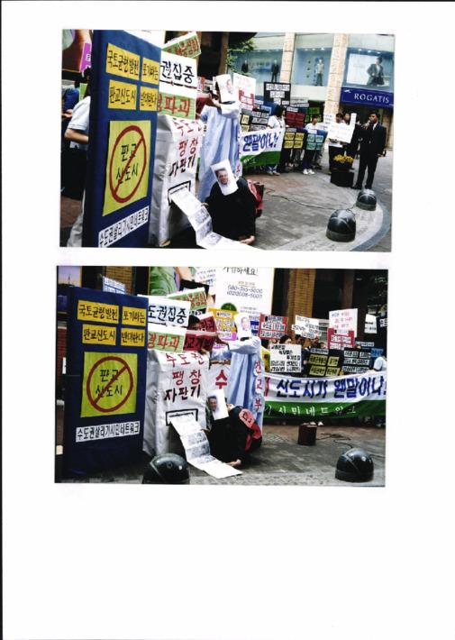 수도권 난개발 항의집회