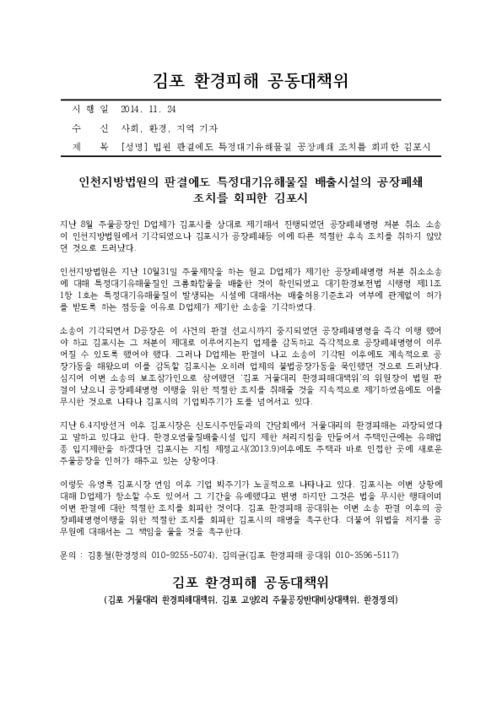 [성명서] 법원 판결에도 특정대기유해물질 공장폐쇄 조치를 회피한 김포시 규탄 논평