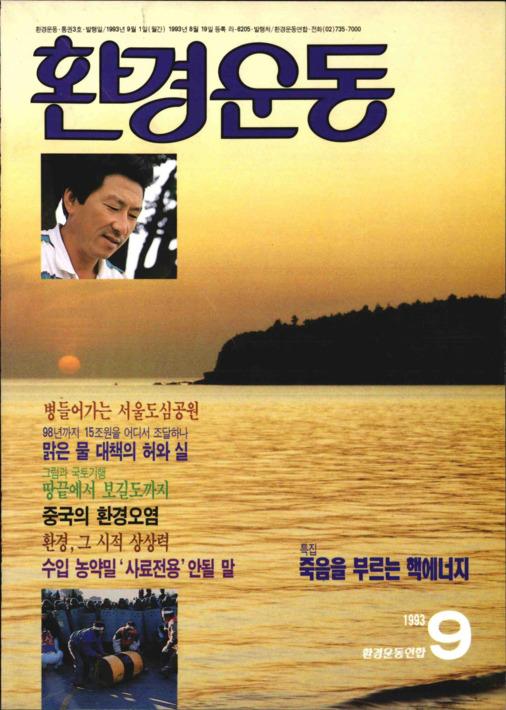 환경운동 통권3호