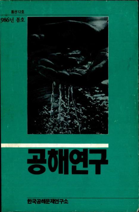 공해연구 1986년 봄호 제12호