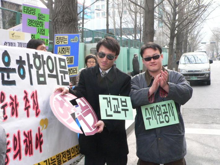2007년 경인운하 반대 캠페인 사진