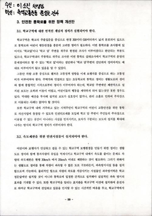 [어린이 보호구역]