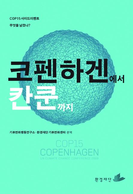 코펜하겐에서 칸쿤까지 - COP15 사이드이벤트 무엇을 남겼나? [도서 단행본]
