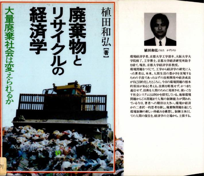 廃棄物とリサイクルの経済学