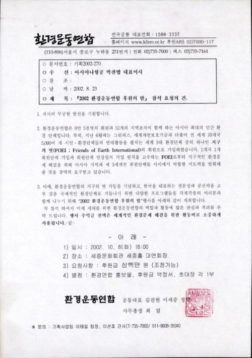 2002 환경운동연합 후원의 밤 참석 요청의 건