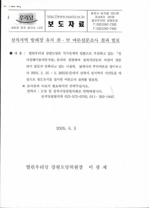 [삼척지역 방사능폐기물처리장 유치 찬.반 여론조사결과]