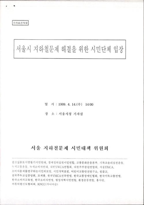 서울시 지하철문제 해결을 위한 시민단체 입장