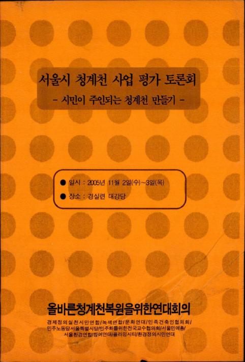 서울시 청계천 사업 평가 토론회 자료집