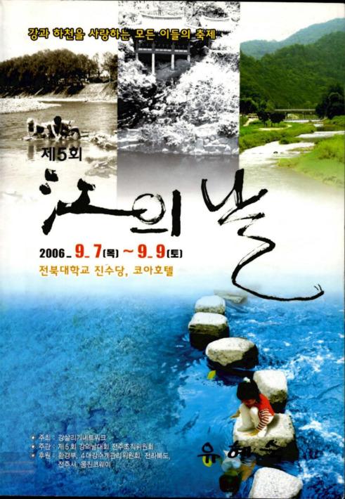 제5회 강의 날 대회