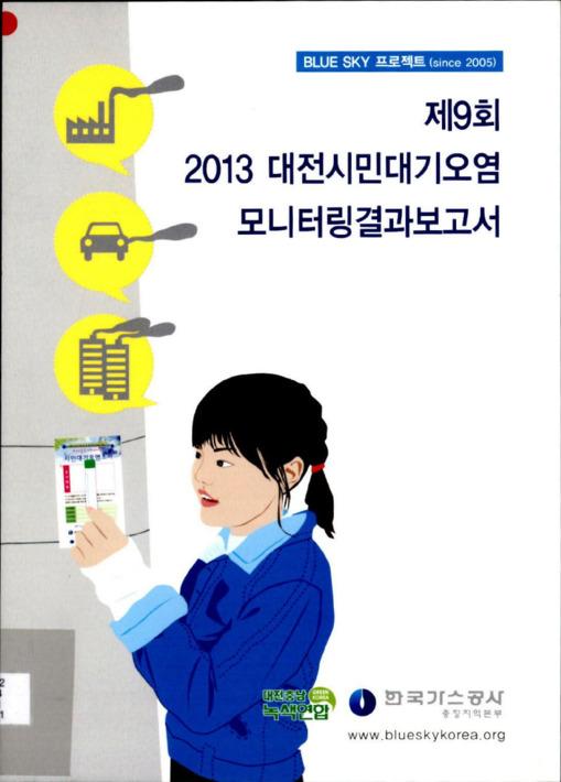 제9회 2013 대전시민대기오염 모니터링결과보고서