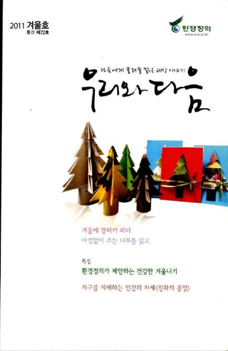 우리와 다음 2011년 겨울호 통권 제72호