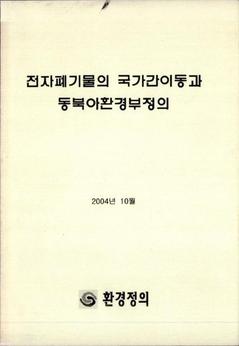 전자폐기물의 국가간이동과 동북아환경부정의