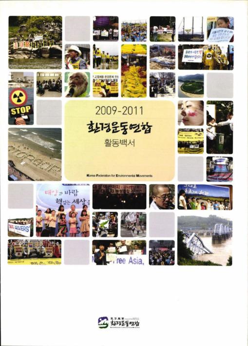 2009-2011 환경운동연합 활동백서