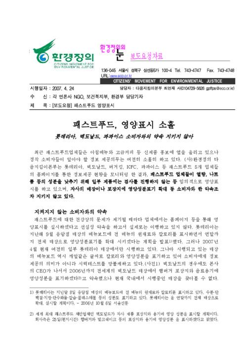 [보도자료] 패스트푸드 영양표시 관련 보도요청