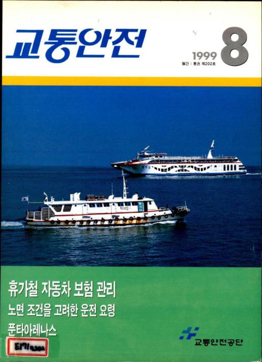 교통안전 1999년 8월호 월간.통권 제202호