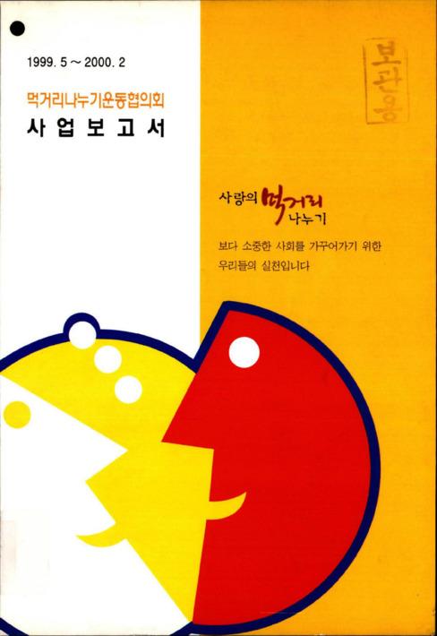 1995.5~2000.2 먹거리나누기운동협의회 사업보고서