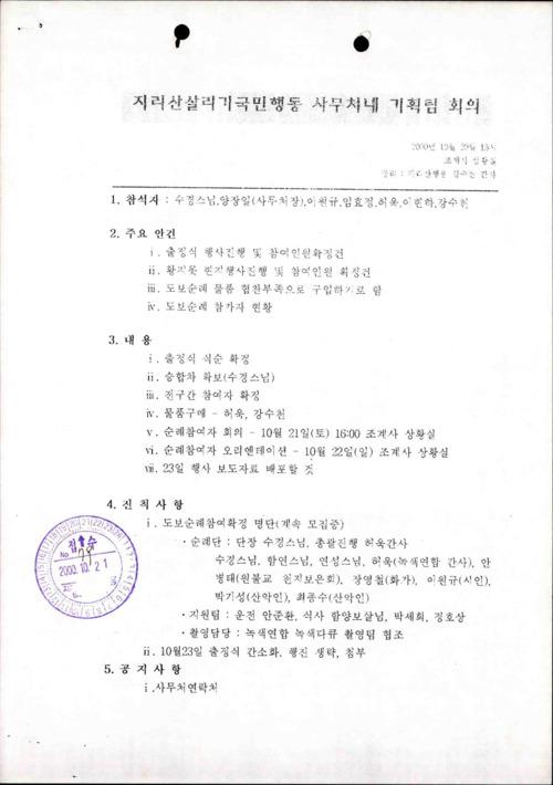 2000년 지리산살리기국민행동 제2차 사무처내 기획팀 회의록