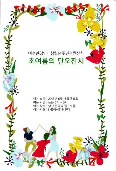 여성환경연대 창립14주년 후원잔치