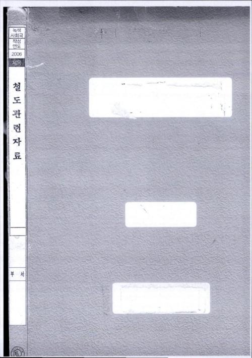 철도관련자료