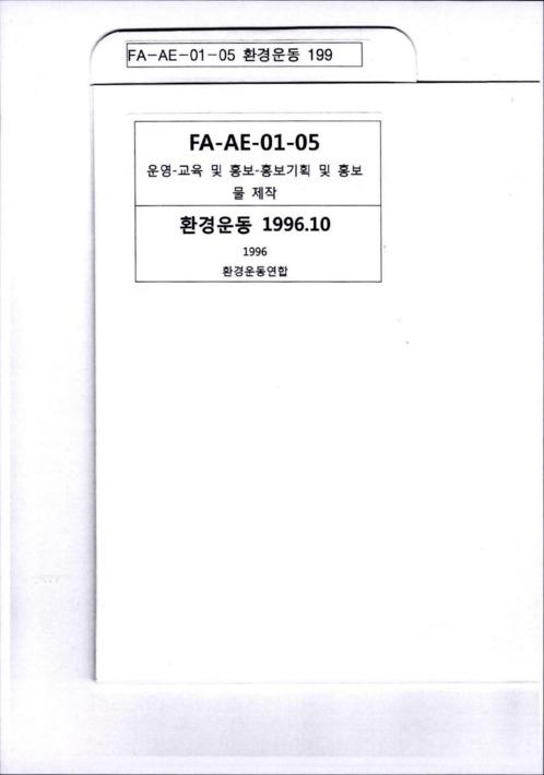 환경운동 1996년 10월호