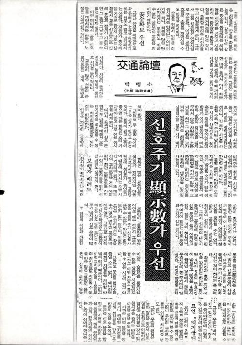 [횡단보도 신호등에 대한 신문기사 모음]