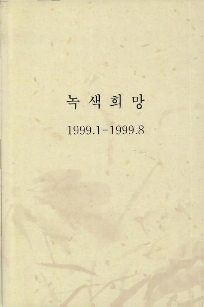 녹색희망 1999.1-1999.8