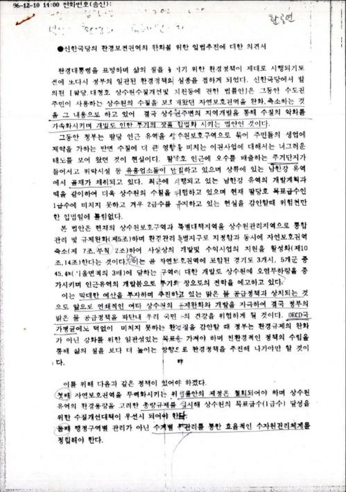 신한국당의 환경보전권역의 완화를 위한 입법추진에 대한 의견서