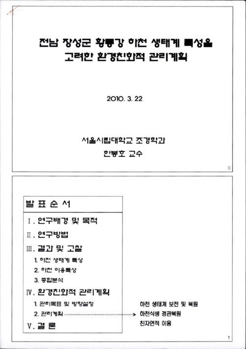 전남 장성군 황룡강 하천 생태계 특성을 고려한 환경친화적 관리계획
