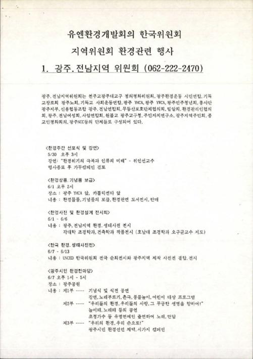 유엔환경개발회의 한국위원회 지역위원회 환경관련 행사