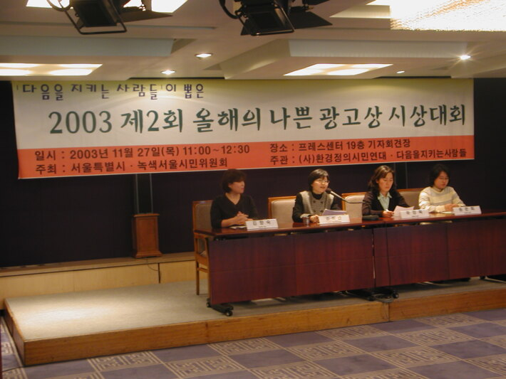 2003년 제2회 올해의 나쁜 광고상 시상대회 사진