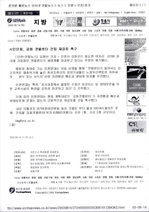 [연합뉴스 인터넷기사 스크랩]