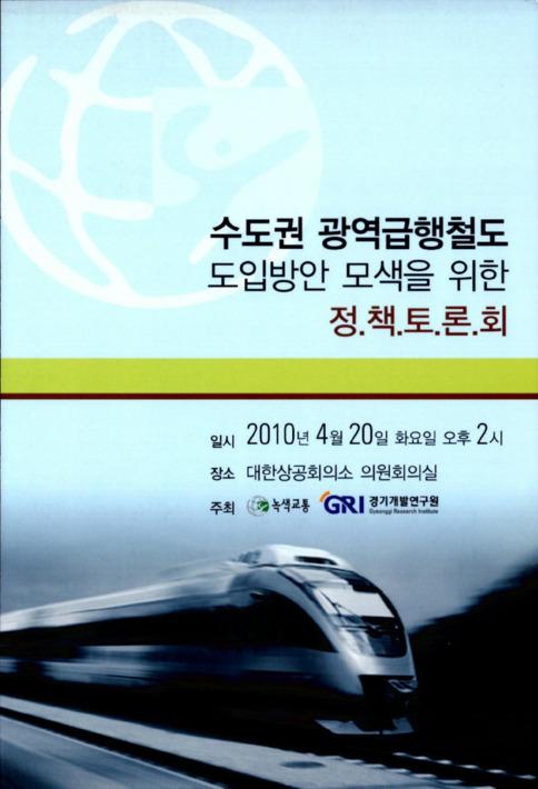 수도권 광역급행철도 도입방안 모색을 위한 정책토론회