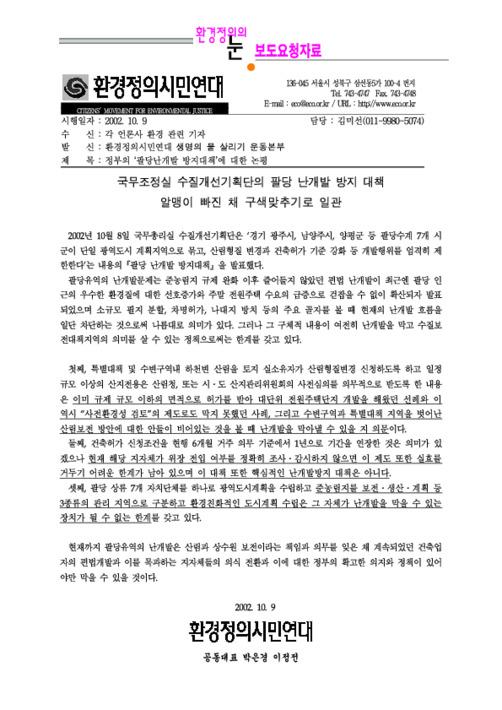 [성명서] 정부의 팔당난개발 방지대책에 대한 논평