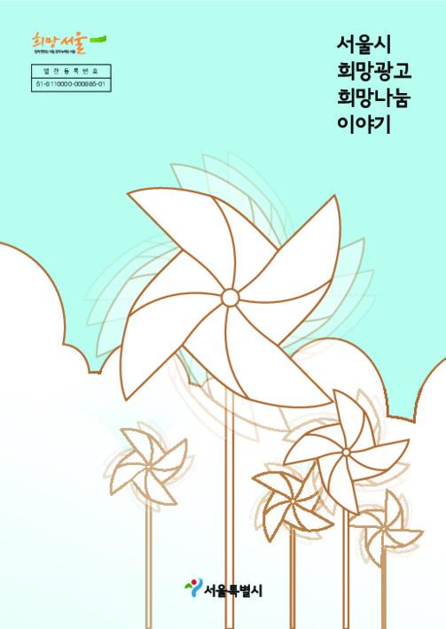서울시 희망광고 희망나눔 이야기