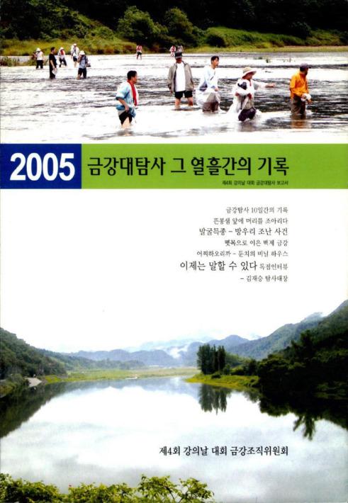 2005 금강대탐사 그 열흘간의 기록