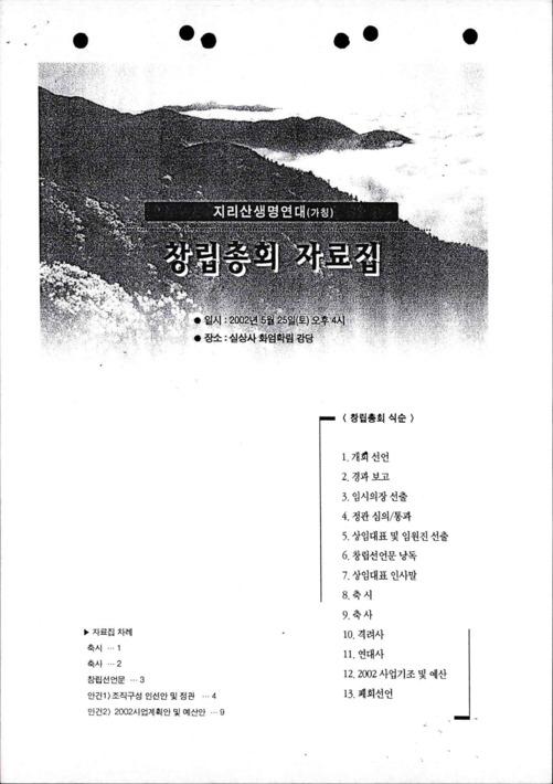 2002년도 지리산생명연대 창립총회 자료집