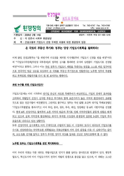 [성명서] 기업도시계획 철회 촉구 논평