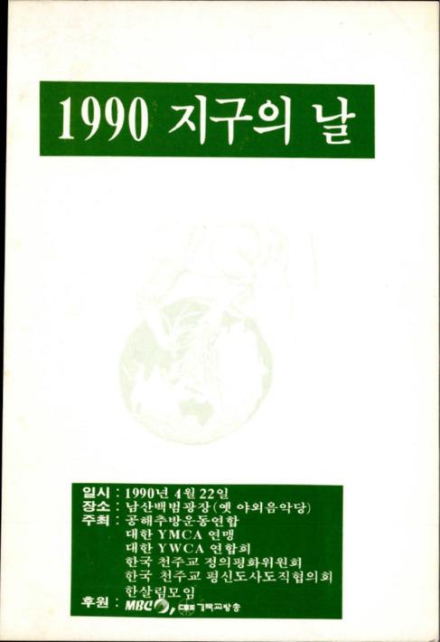 1990 지구의 날