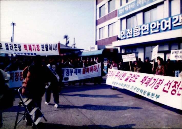 굴업도 핵폐기장 반대 인천 시위 사진