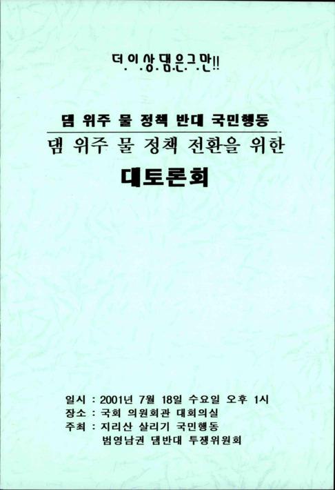 2001년 댐 위주 물 정책 전환을 위한 대토론회
